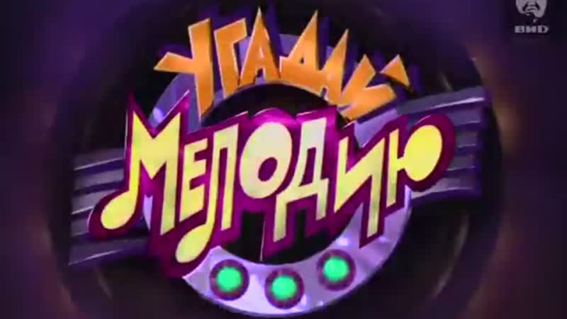 Угадай мелодию ОРТ 31 03 1998 г Роман Карцев Клара Новикова и Игорь Иртеньев
