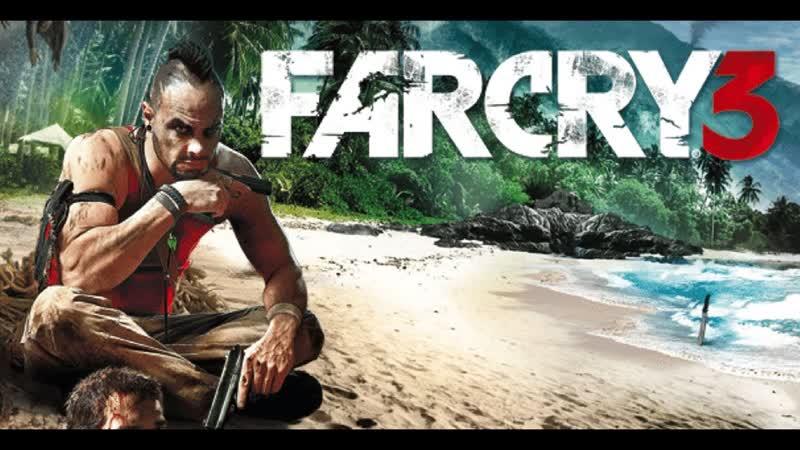 Far Cry 3 2серия