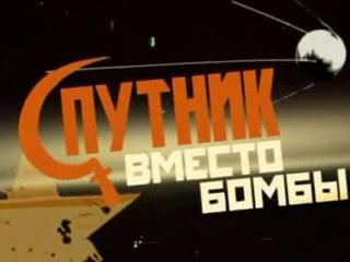 Спутник вместо бомбы / Телеканал «Россия 1»