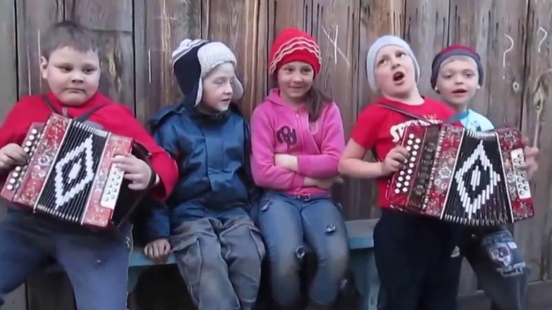 Ребятишки поют Катюшу Здорово