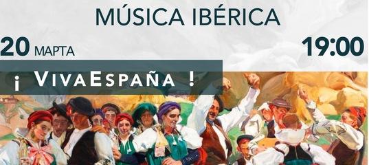 Купить билет Online - ¡Viva España!