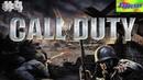 ОХОТА НА ТАНКОВ 4/Прохождение Call of Duty 1(COD)