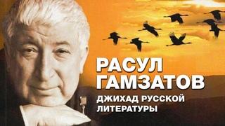 Расул Гамзатов и Шамиль... Джихад русской литературы