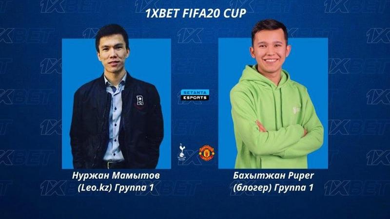 3 тур LEO KZ Baha Puper 1XBET FIFA20 CUP STAYHOME