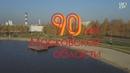 ТВЭл На этой неделе всё Подмосковье отметило 90 летие со дня образования области 04 10 19