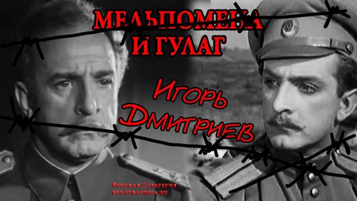 Мельпомена и ГУЛАГ YfXqJSrEYPg