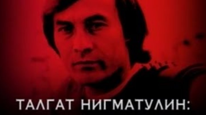 Следствие вели с Леонидом Каневским Выпуск 48 Талгат Нигматуллин Гибель суперзвезды 25 05 2007
