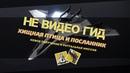 Не видео ГИД | Хищная Птица и Посланник | Поручение и миссия | Экзотический корабль | Destiny 2