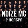 9 ноября - NOIZE MC - Crocus City Hall