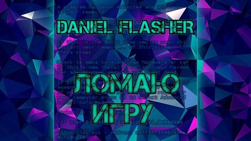 Daniel FLASHER ЛОМАЮ ИГРУ prod. ESKRY ПЕРЕЗАПИСЬ INTRO