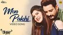 Mon Pakhi মন পাখি Video Song Uraan Srabanti Shaheb Aman Moksha Band Srijato Joy