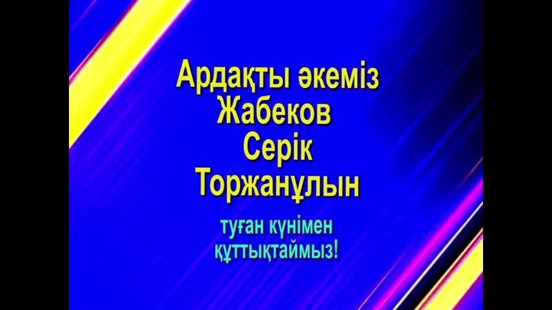 Түркістан Сазды сәлем Жабеков Серік Торжанұлы
