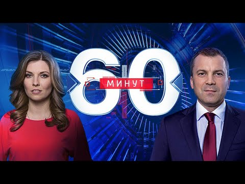60 минут по горячим следам (вечерний выпуск в 18:50) от 10.10.2019