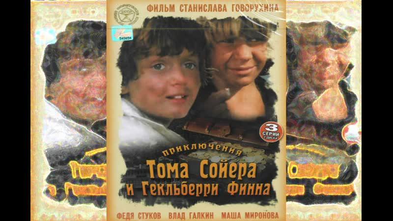 Приключения Тома Сойера и Гекльберри Финна 1982 Серия первая