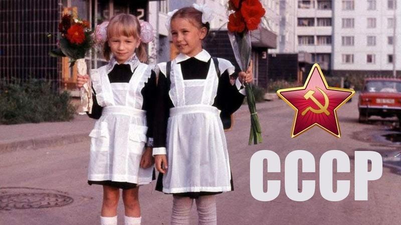 Я хочу назад в СССР Клип