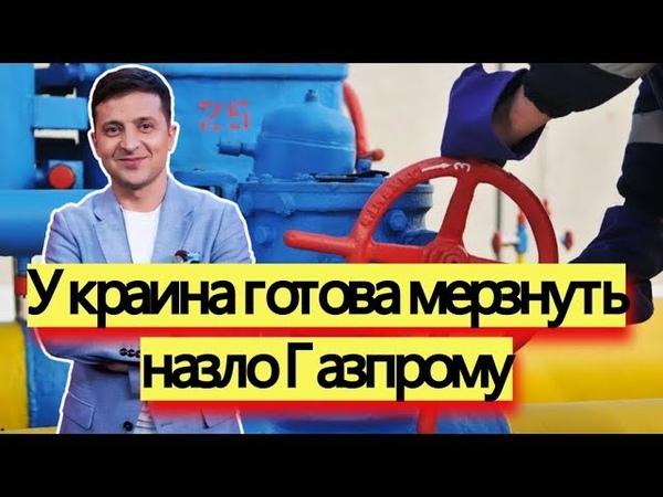 Киев готов заморозить всю Украину назло Газпрому