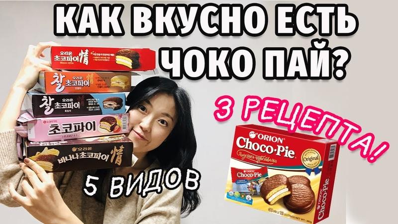 3 СПОСОБА ВКУСНОГО ПОЕДАНИЯ ЧОКО ПАЙ Choco Pie тортик обзор 5 видов