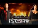 🎬 Смертельная гонка Death Race, 2008 18