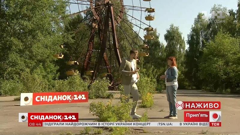 Що відбувається зараз у Чорнобилі пряме включення