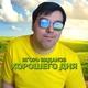 Игорь Виданов - Хорошего дня