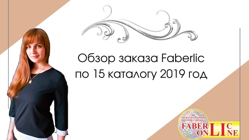 Обзор заказа Faberlic по 15 каталогу.