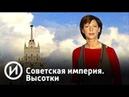 Советская империя. Высотки Телеканал История
