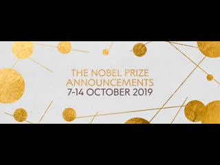 В Стокгольме объявляют лауреатов Нобелевской премии по физиологии и медицине 2019 года
