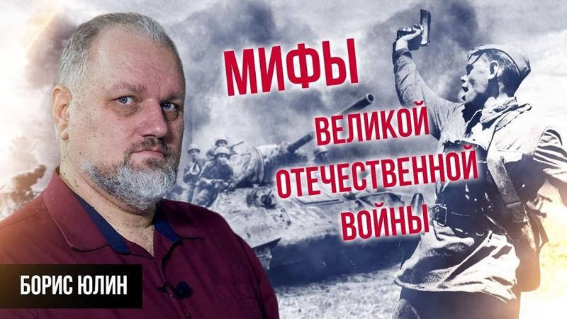Мифы и правда о Великой Отечественной войне лекция Бориса Юлина о ВОВ