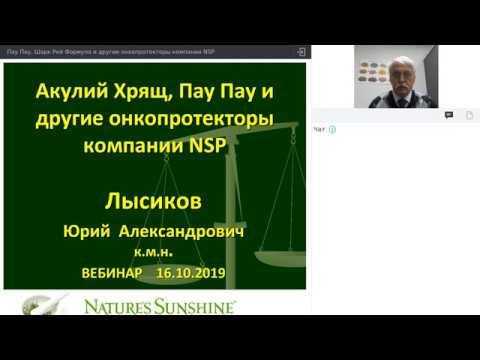 Онкопротекторы компании NSP Пау Пау, Шарк Рей Формула и другие