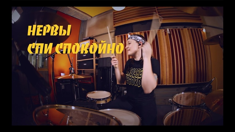 Нервы Спи Спокойно drum cover by Vicky Fates