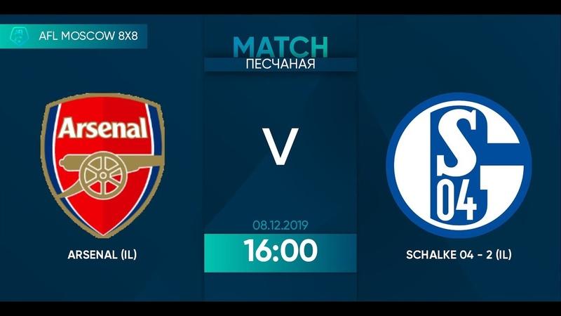 AFL19. Division 2. Arsenal - Schalke 04 - 2.