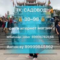 Антон маша 30-98