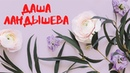 Даша Ландышева рунолог