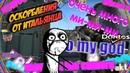 МИМИМИШНЫЕ ПОСТРЕЛУШКИ --►Counter-Strike: Global Offensive