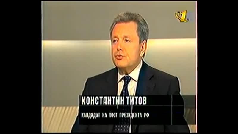(staroetv.su) Программа Сергея Доренко (ОРТ, 11.03.2000)
