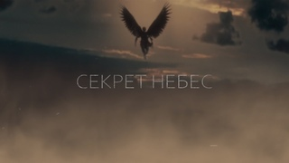Секрет небес / Клуб романтики / Трейлер (Heaven's secret / Romance club / Trailer)