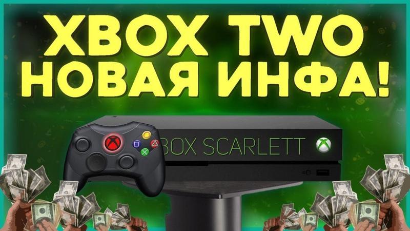 новый XBOX TWO - СВЕЖИЕ ПОДРОБНОСТИ