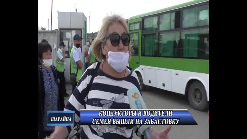 Кондукторы и водители Семея вышли на забастовку