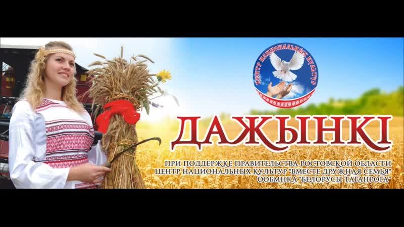 Праздник урожая Дажынкi