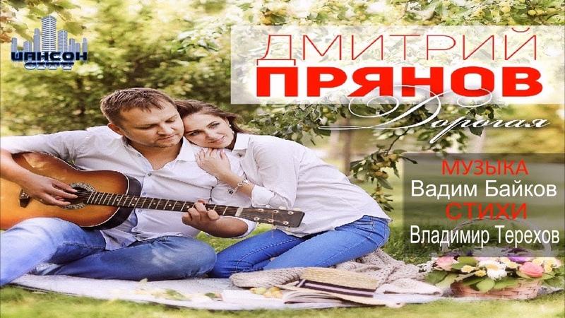 Дмитрий Прянов Дорогая муз В Байков сл В Терехов