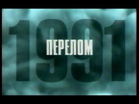 445*Lithuania-World-Russia [1991] 1991*Paskutiniai imperijos metai