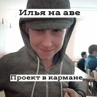 ИльяМухрамов