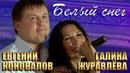 Евгений Коновалов и Галина Журавлёва / ЖурГа - Белый снег (Live, 2014)