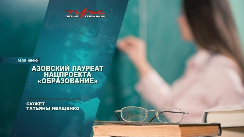 Азовский лауреат нацпроекта Образование