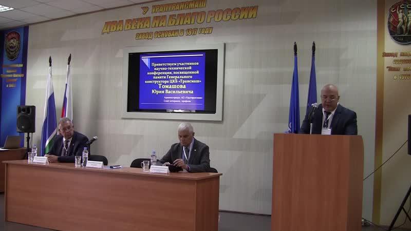 Открытие научно-технической конференции, посвящённой памяти Ю. В. Томашова