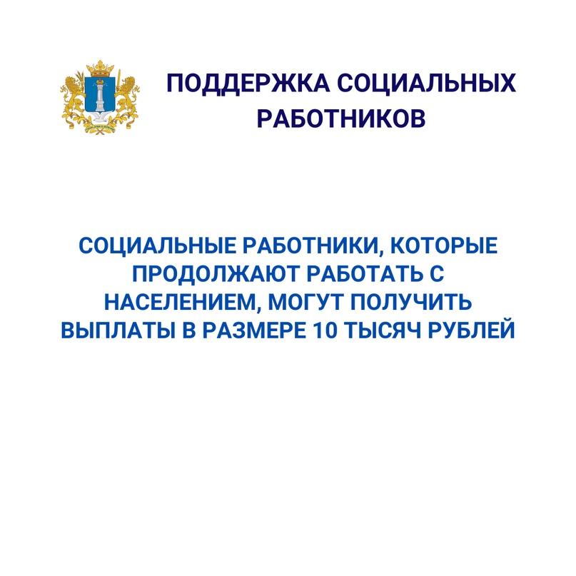 Господдержка жителей Ульяновской области в период карантина, изображение №6