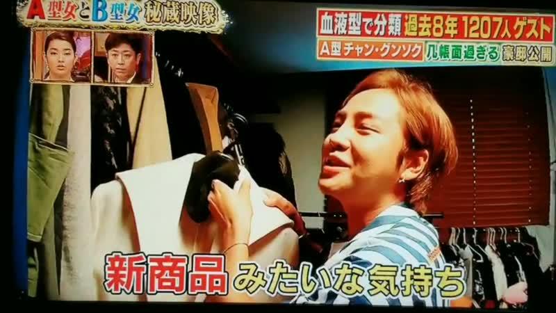 [2017.09.06] JKS на шоу «Давайте сравним ○○○○ сегодня!» от Nippon TV
