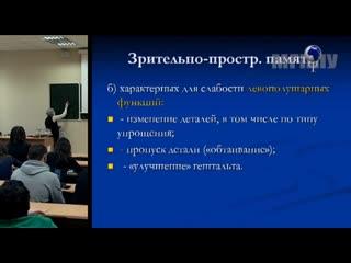Нейропсихология лекция №7 Ахутиной Т.В