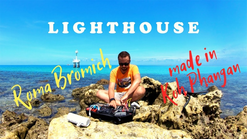 ROMA BROMICH LIGHTHOUSE Live in Koh Phangan