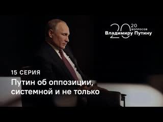 20 вопросов Владимиру Путину. Об оппозиции, системной и не только. Серия 15